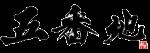 山梨県南部町にある1日1組限定の一棟貸切宿 五番地 / GOBANCHI公式HP
